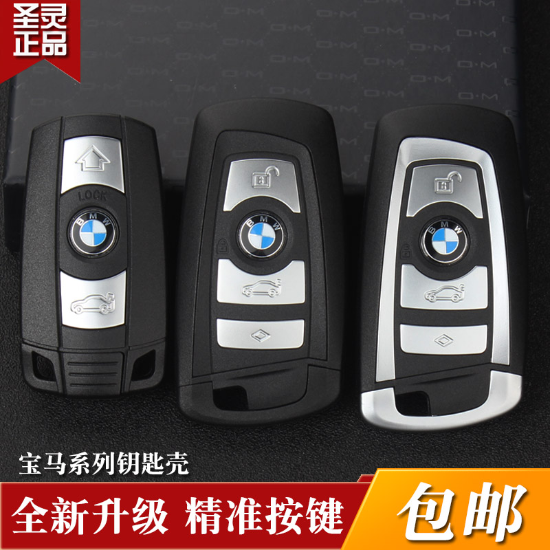 Bmw bmw3 series 5 series 7 series x1x3x4/x5/x6 smart card remote shell modification replacement of Key shell