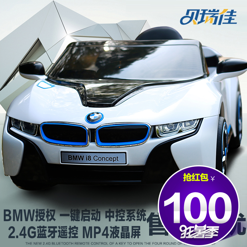 Bmw i8 berry good children electric car stroller four pairs of drive electric vehicles can take remote control car toy car