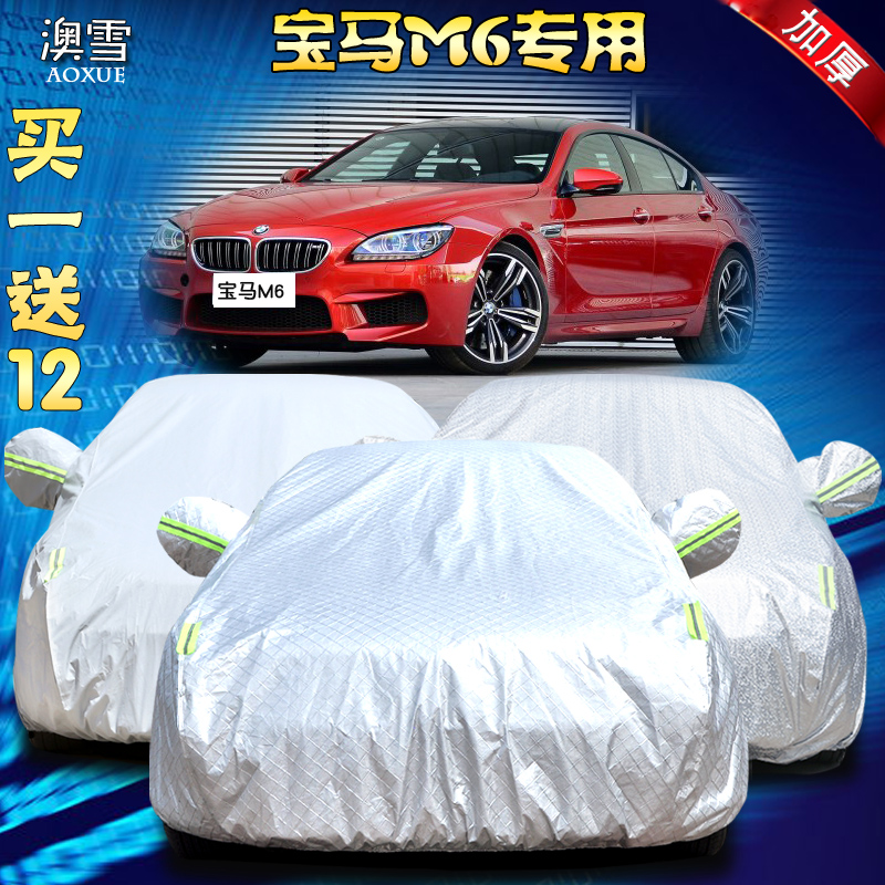 Bmw m5 m6 dedicated sewing car hood lint thickening rain and sun heat and dust retardant cover positronic car cover