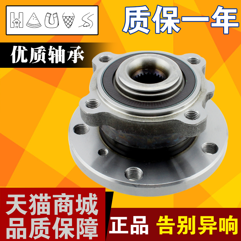 Bmw mini coupe mini r50/r52/r53/r56/r57/r60/r61 rear wheel bearing front Wheel bearings