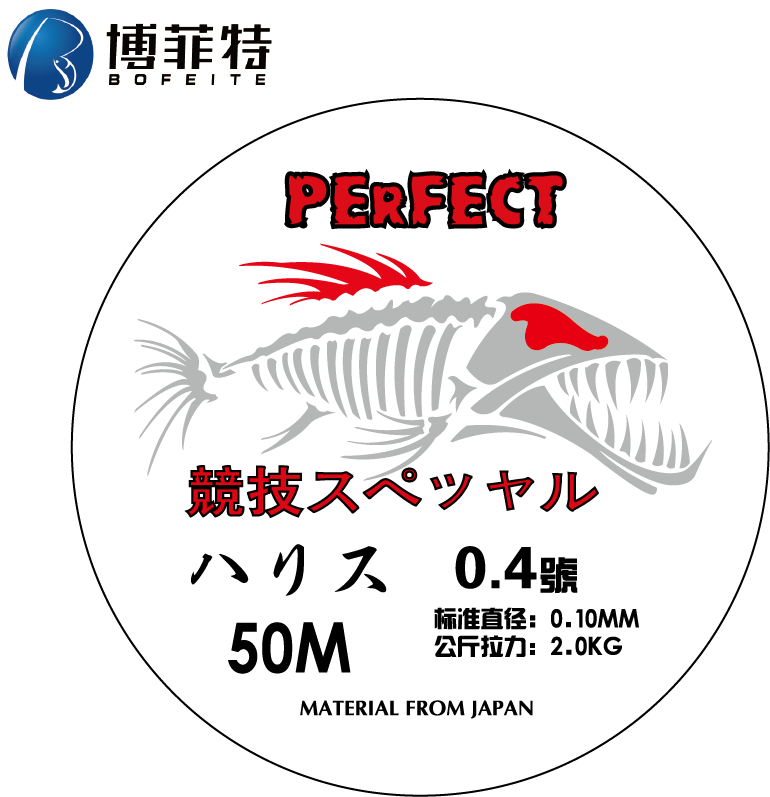 Bo feite fish athletic daughter strand 50 strong tension fishing line japan imported raw silk fishing line fishing line