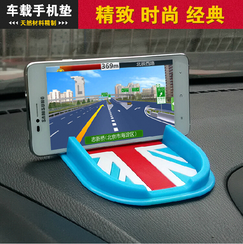 Bo group phone pad applicable hippocampus huan moving car mobile navigation pad slip dashboard mat mat