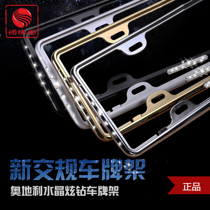 Bo yuan tang sgx regulatory license plate frame suitable for buick toyota volkswagen audi bmw land rover mercedes license plate frame license plate frame diamond drill