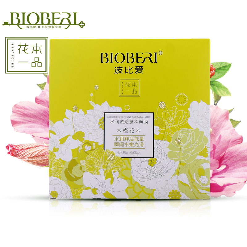 Bobby love to spend this simoniir soothing moisturizing silk mask moisturizing to yellow skin moisturizing 4 tablets
