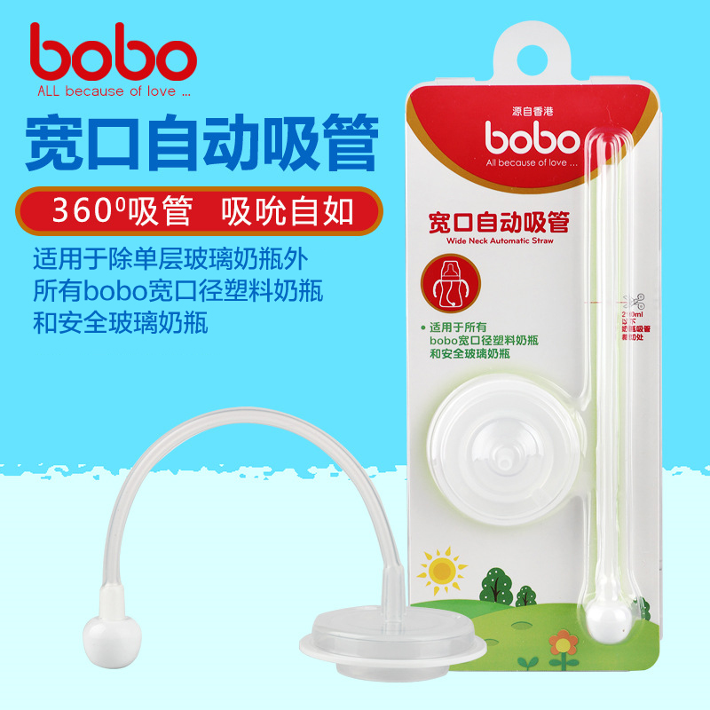 Bobo happy children treasure bobo automatic straw ppsu wide mouth bottle straw straw bottle accessories with gravity ball