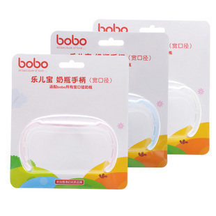 Bobo happy children treasure except glass bottle wide mouth bottle accessories grip handle bo206