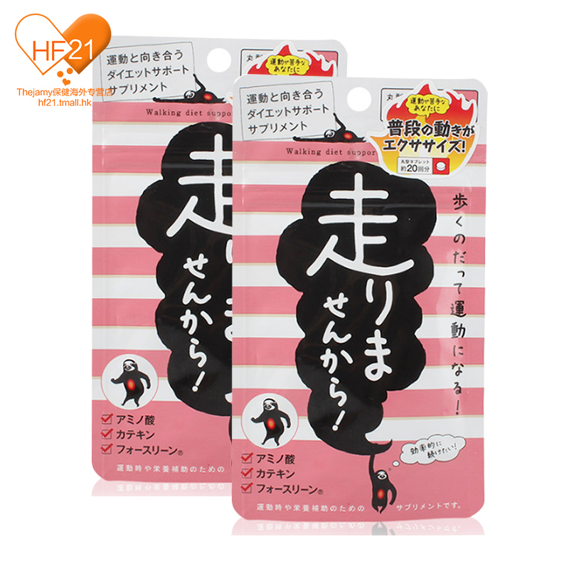 [Bond] japan makes everything disappear in no way walking running slimming shaping burn burn fat particles 60 tablets * 2