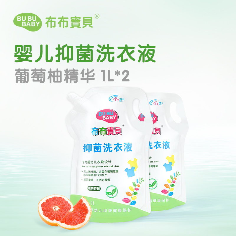 Boo boo baby grapefruit bagged baby laundry detergent liquid detergent 1l * 2 children clothing newborn baby diapers baby laundry detergent liquid detergent