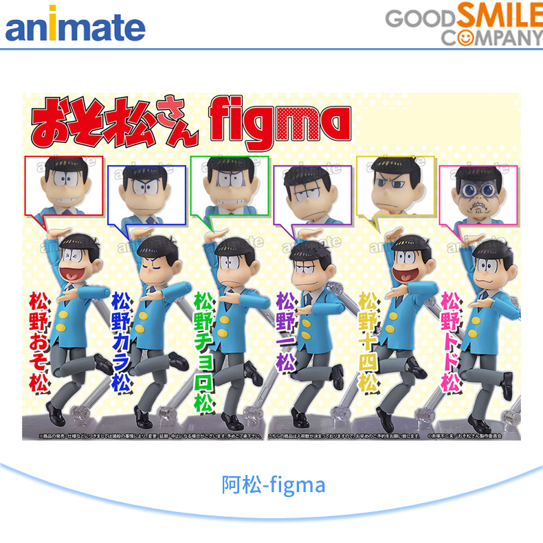 [Booking goodsmile] [] [pine] o-figma san so loose around the 6 models genuine