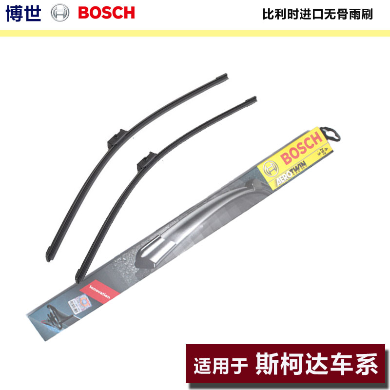 Bosch boneless wiper wipers skoda octavia/crystal sharp/hao rui/speed to send/polo lavida car wiper