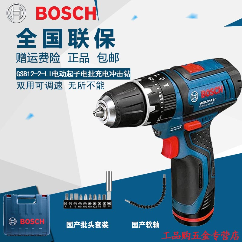 Bosch bosch power tools GSB12-2-Li screwdriver screwdriver hand drill lithium rechargeable impact drill