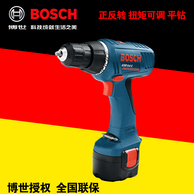 Bosch bosch screwdriver gsr9.6-2 nicad rechargeable electric screwdriver screwdriver hand drill rechargeable drill