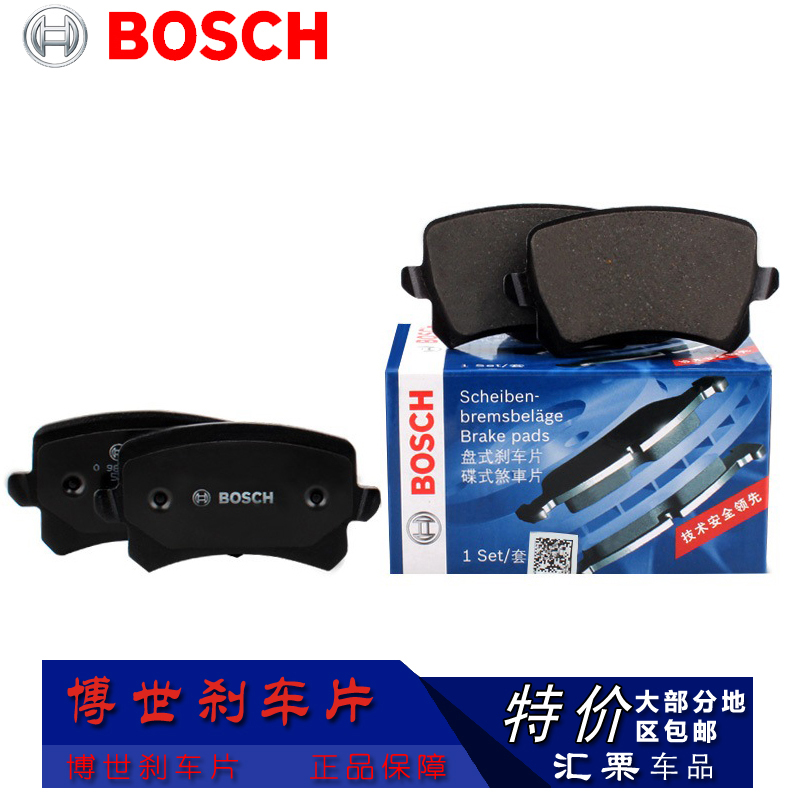 Bosch brakes (front/rear) AB1738/9 mazda 8/cx-9/sharp boundary brakes Front/rear brake
