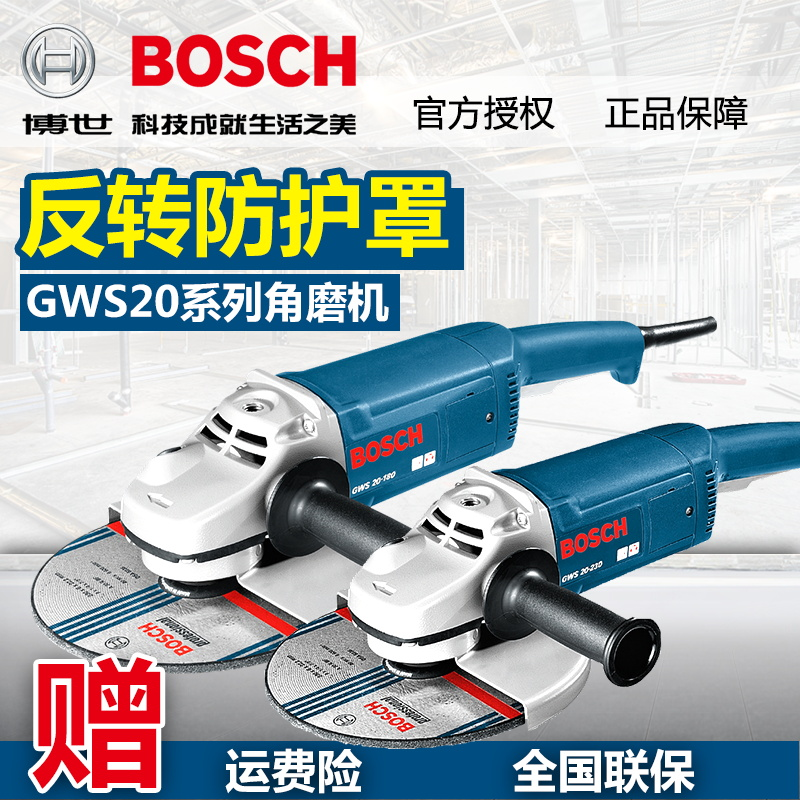Bosch power tools bosch gws20-180/230 power angle grinder angle grinder grinding machine cutting machine to play the machine industrial