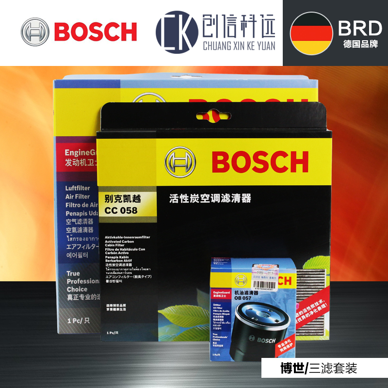 Bosch three filter kit machine filter air filter air conditioning filter elantra yuet resona taya accent tucson ix35 cable eight