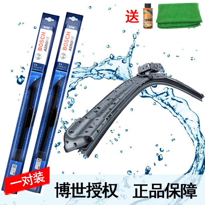Bosch wiper qq3 storm 2 chery a3 a5 e5 cowin 1 east zonda tiggo wipers wiper piece strip