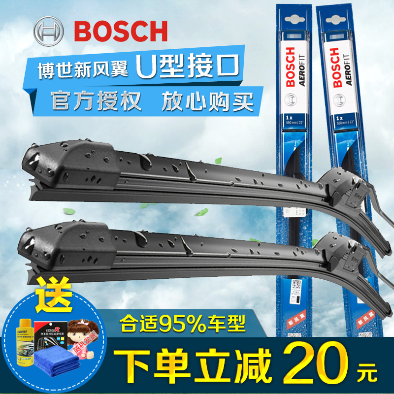 Bosch's new wing u boneless wipers wiper blade wiper dongfeng popular car/odin/succe