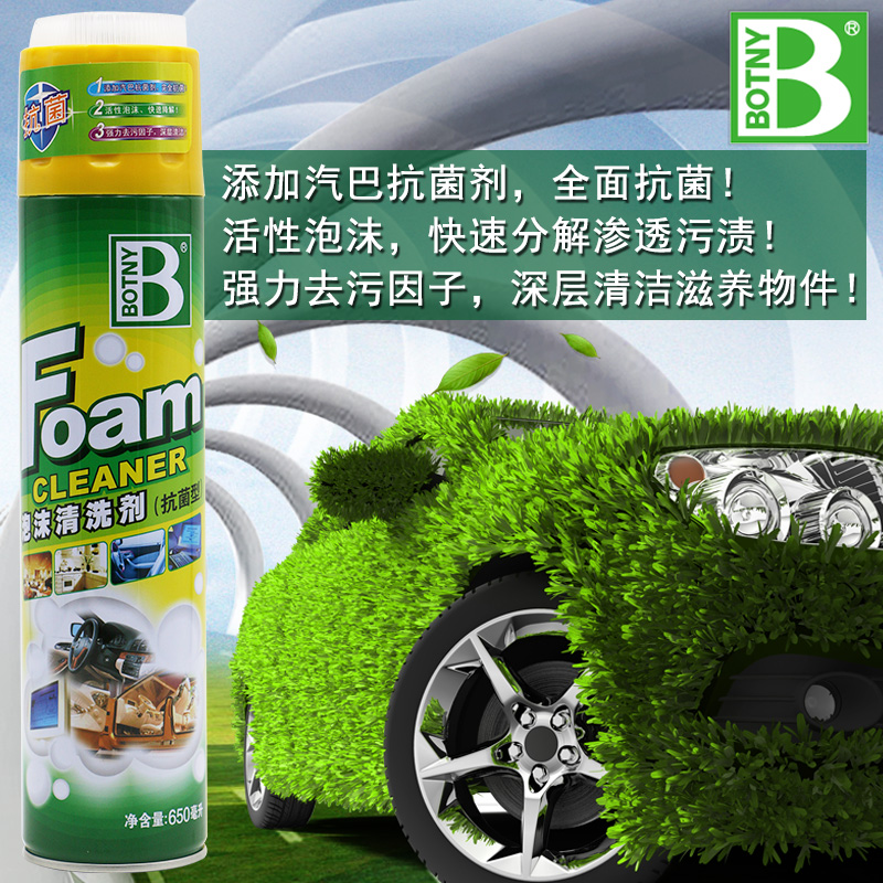Botny antibacterial foam cleaner foam cleaning agent without water purification sterilization deodorant cleaner multifunctional