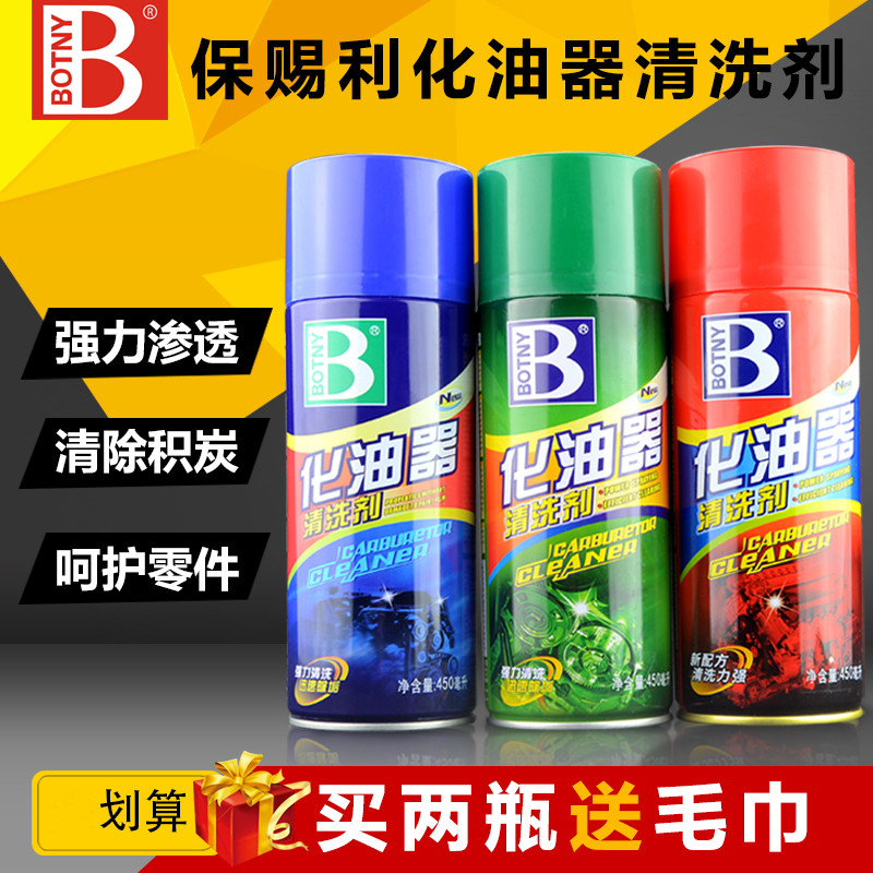 Botny carburetor cleaner clearing agent of car and motorcycle throttle throttle cleaner cleaning agent to avoid demolition
