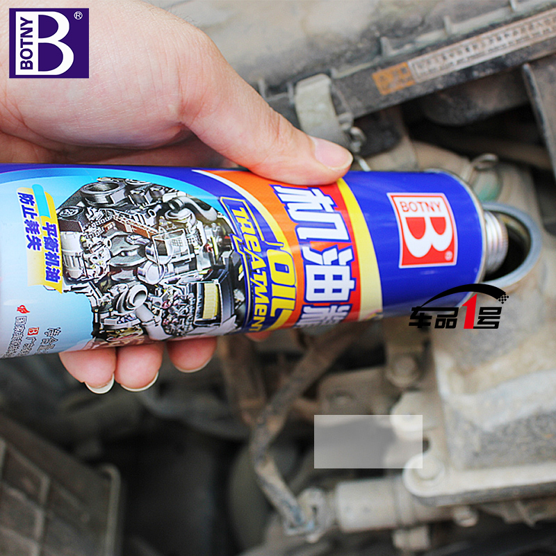 Botny oil refined additives coke net engine conservation agent automobile engine repair agent antiwear