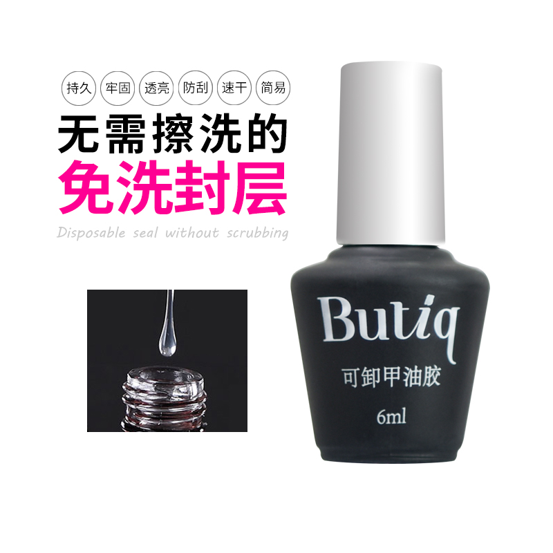 Bottega kou tasteless green nail polish disposable plastic sealing layer 6ml lasting nail polish removable plastic qq phototherapy plastic barbie nail shop Glue