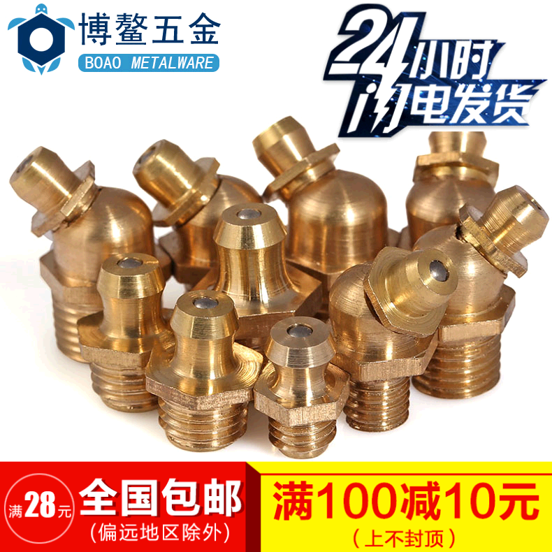 Boutique copper glib glib glib mouth butter mouth straight 45 degree bend oil nozzle oil gun nozzle m6 m8 m10