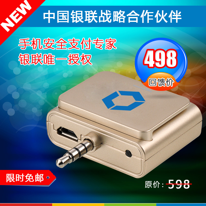 Box money box merchant payment through acquiring pos machine mobile phone card reader credit card repayment
