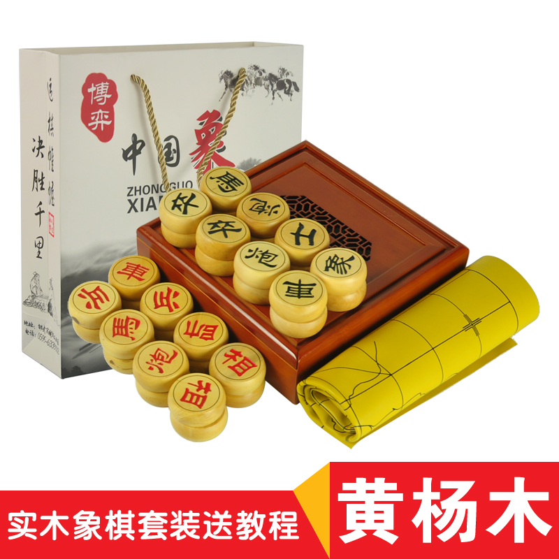 Boxwood intaglio chess set chinese chess promoter/hollow bamboo box/leather chess board to send gift bags