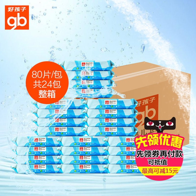 Boy baby wipes baby wipes baby wipes moist ocean wet wipes lid newborn baby wipes soft towel 80*24 package