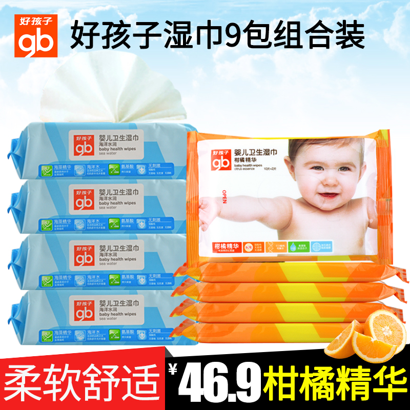 Boy baby wipes paper wipes ocean moist baby wipes for children 80 tablets 4 bags burbling orange 12 film 5 package