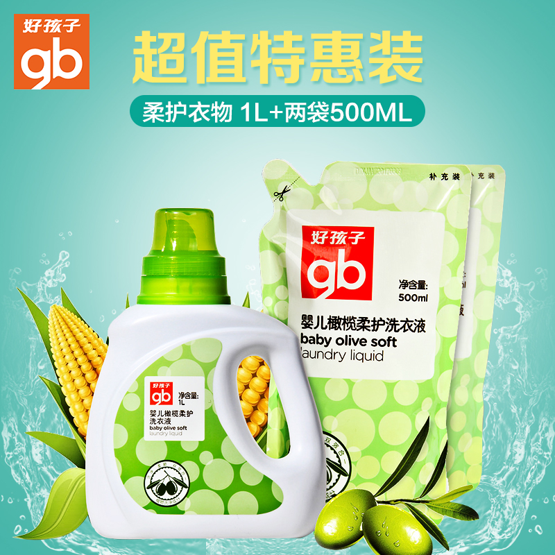 Boy child special baby laundry detergent baby laundry detergent newborn olive liquid detergent 2l