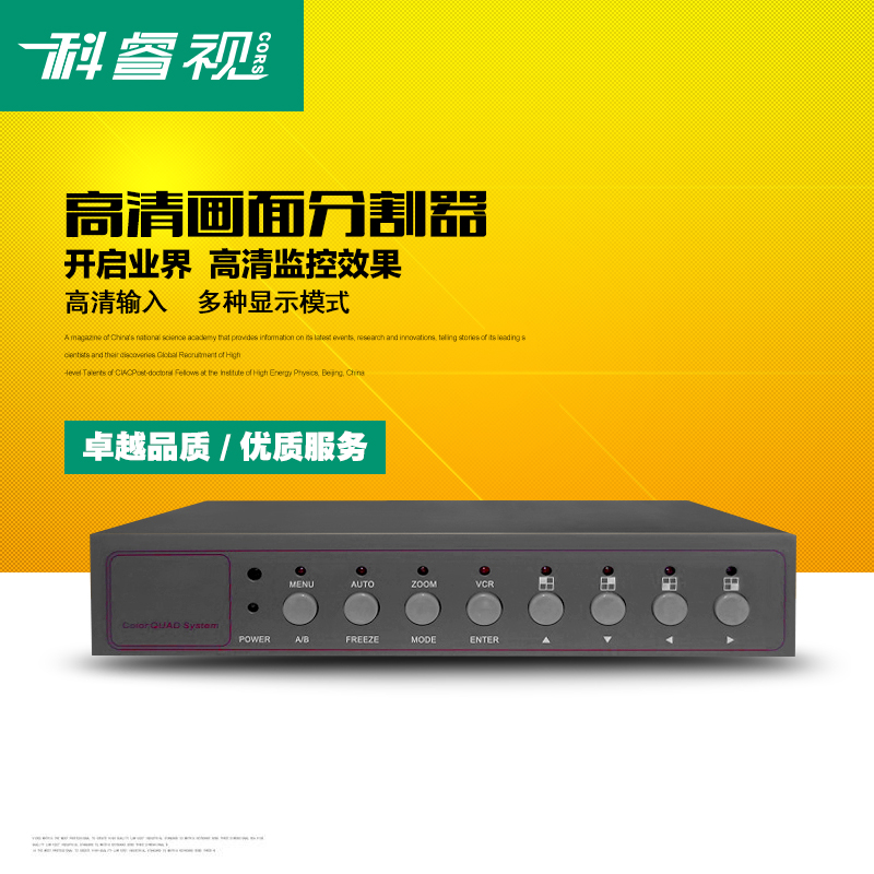 Branch core 8 quad 4-way video splitter video splitter 8 on the wall quad