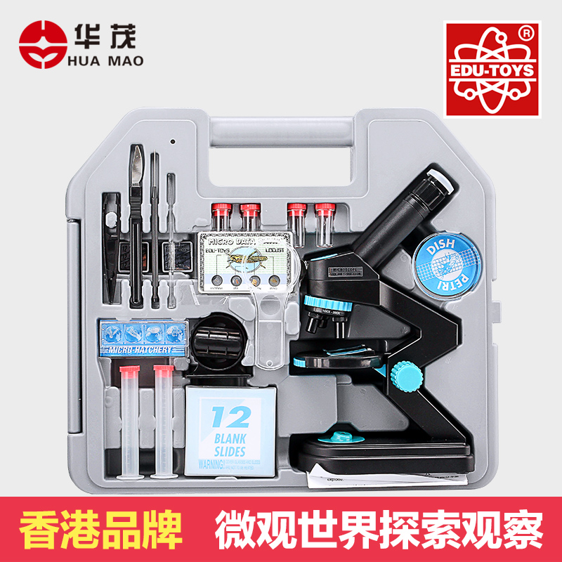 Brand hong kong children huamao science microscope biological microscope equipment gift set early education