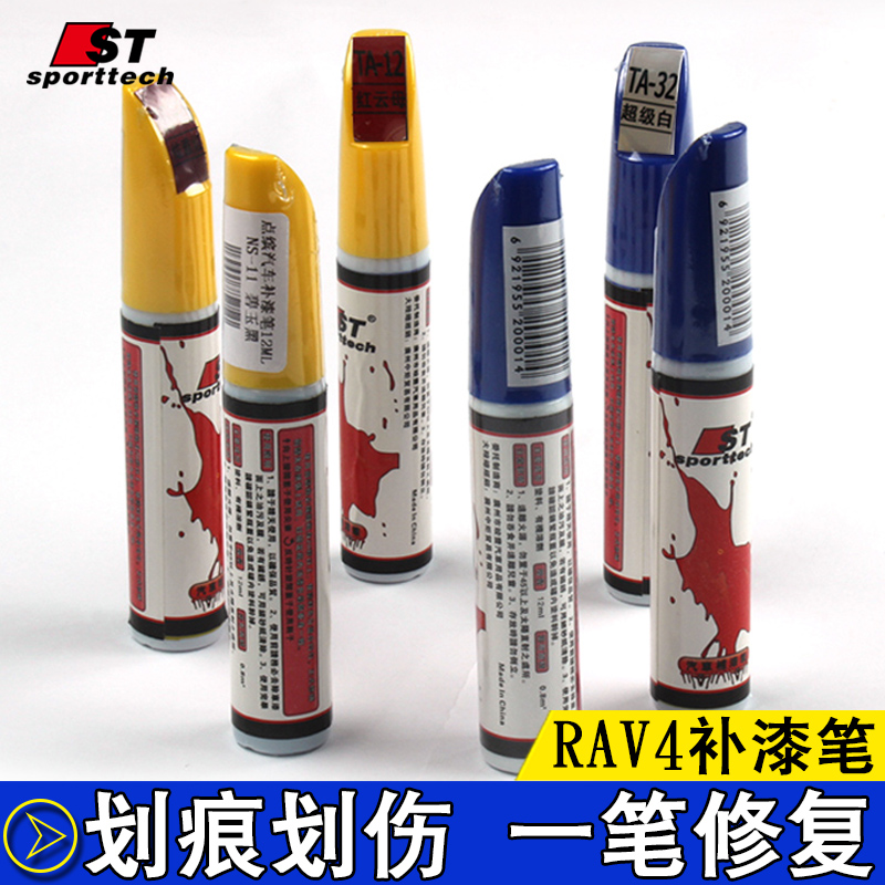 Brand new 2015 models up paint pen dedicated toyota rav4 rav4 new car paint scratch repair scratches up paint pen