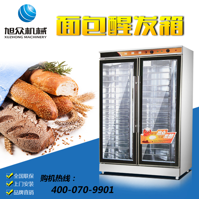 æ­ä¼bread proofing box consumer and commercial electric kitchen food processing machinery processing bread bag child full automatic fermentation tank