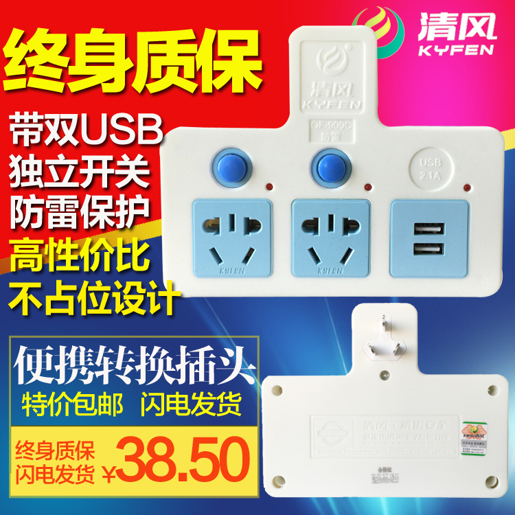 Breeze conversion plug a turn two independent switch socket dual usb mobile phone charger 2.1a lightning a turn three