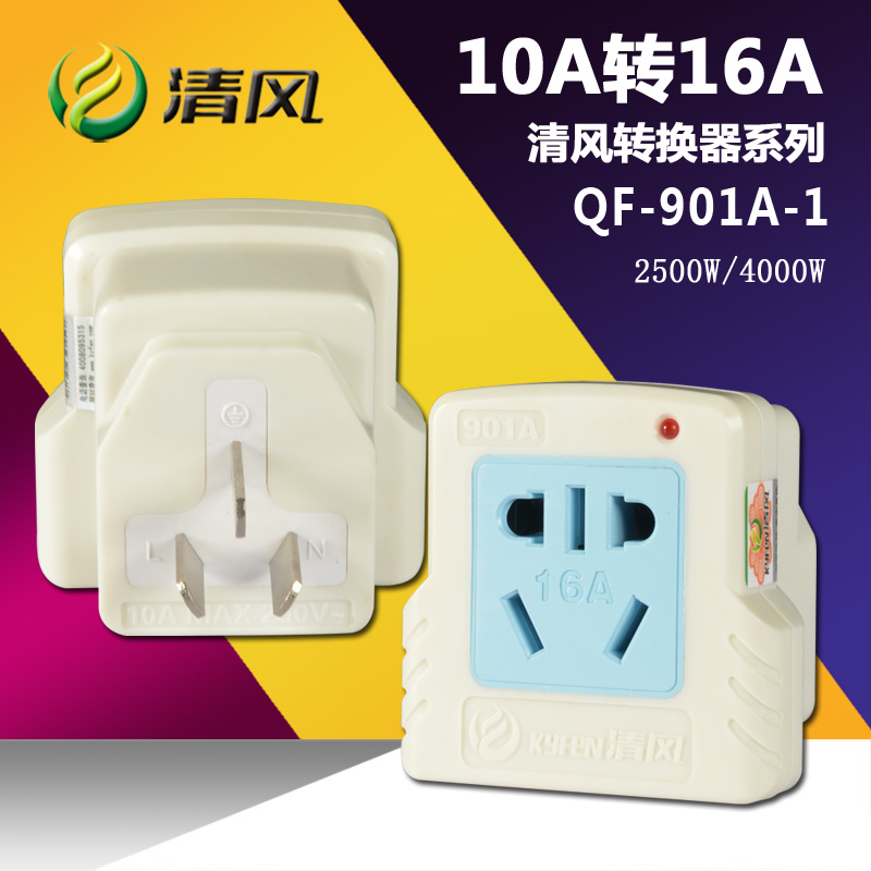 Breeze turn 16a 10a 16a converter plug socket plug 16a dedicated air conditioning heater 4000 w