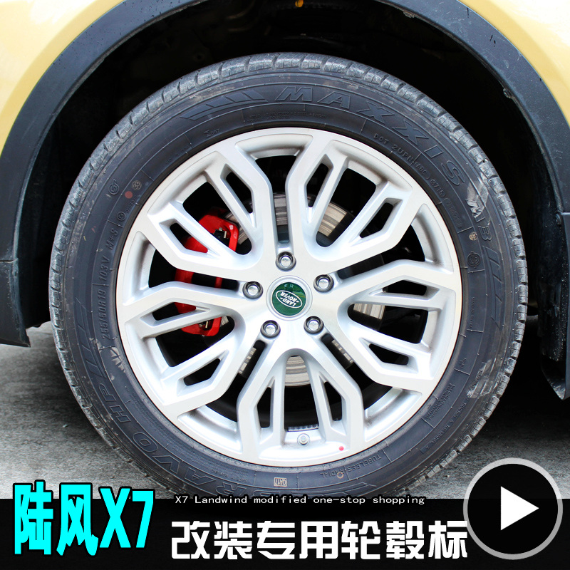 Breeze x7 wheels modified standard breeze x7 x7 lufeng undead marked signs marked personality land rover modified standard steering wheel