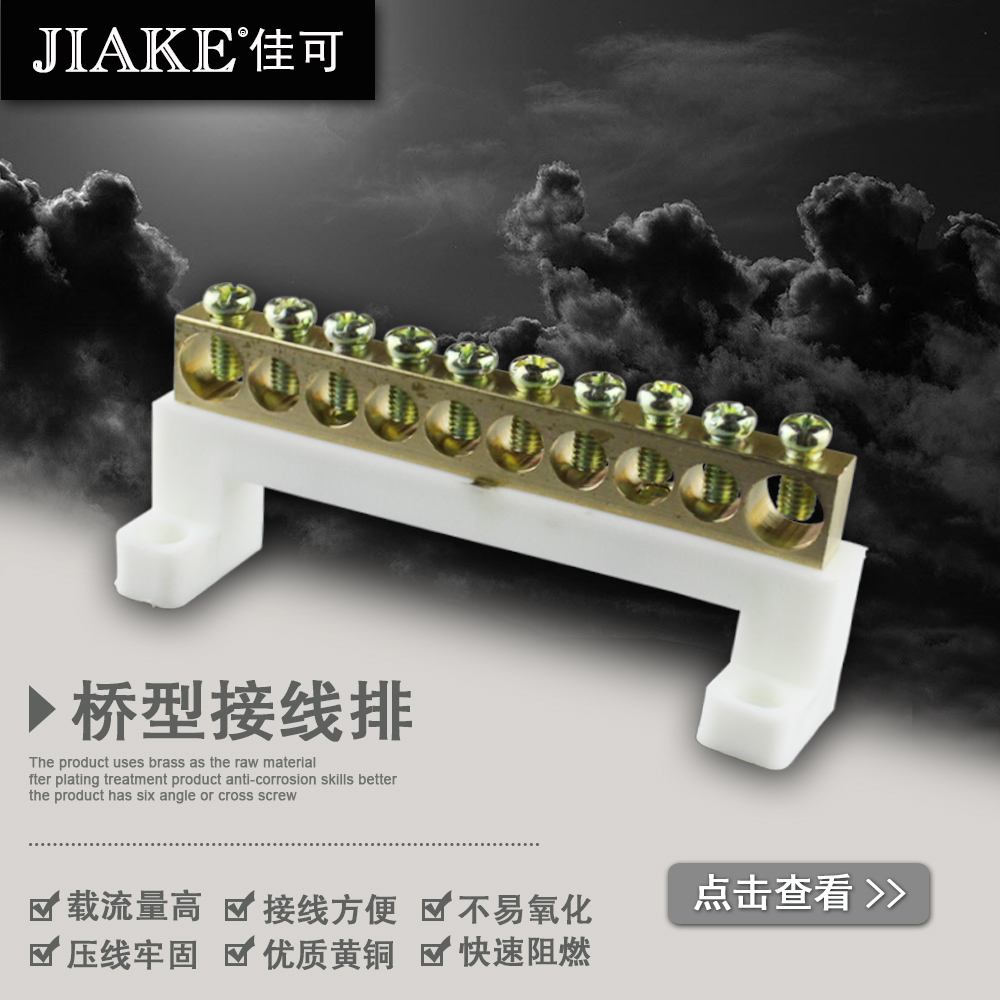 Bridge type 10 ground terminal row row row of ten copper grounding strip magnetic-optical 10 rows of holes zero line terminal connected Zero zero row to row