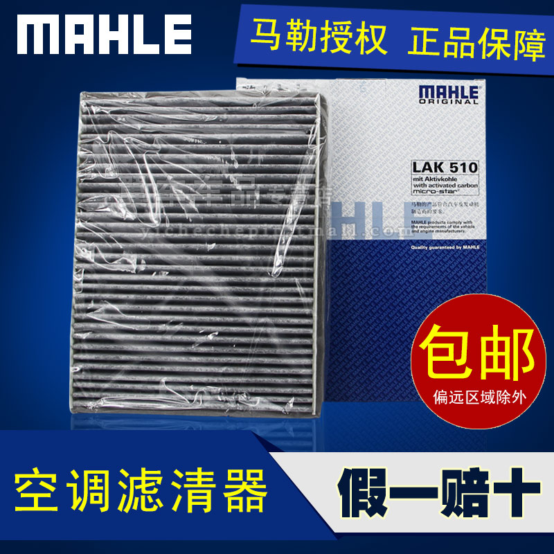 Brilliance china brilliance junjie grandeur kubao LAK510 mahler air filter air conditioning filter filter grid