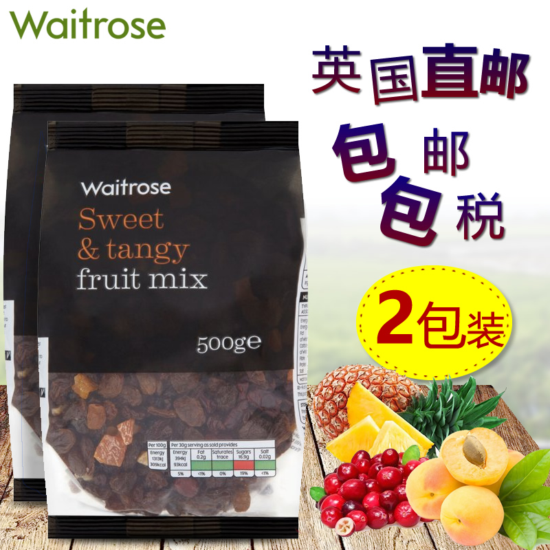 British direct mail waitrose mixed dried fruit imported snacks 500g * 2 bags