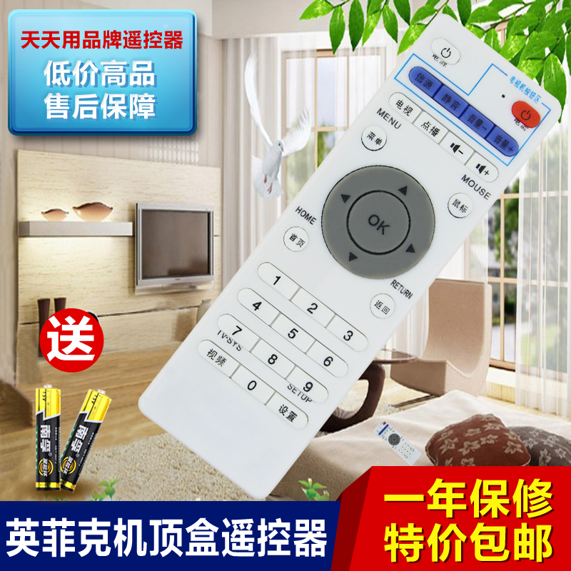 British fick network stb remote control i3 i6 i7 i8 i9 i10 network player learning