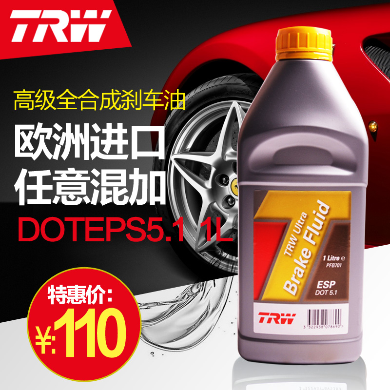 British imports of bmw trw trw brake oil brake fluid brake oil dot5.1 brake booster oil 1l generic