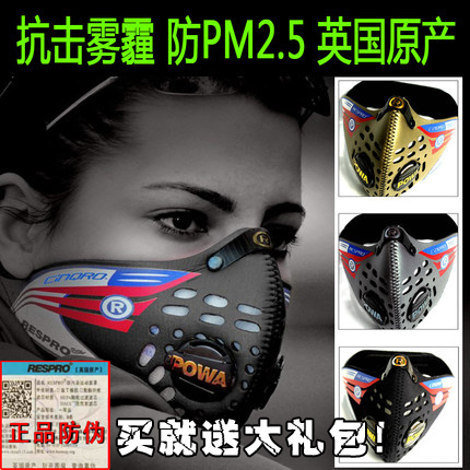 British production respro cinqro masks masks pm2.5 haze riding masks dust proof exhaust