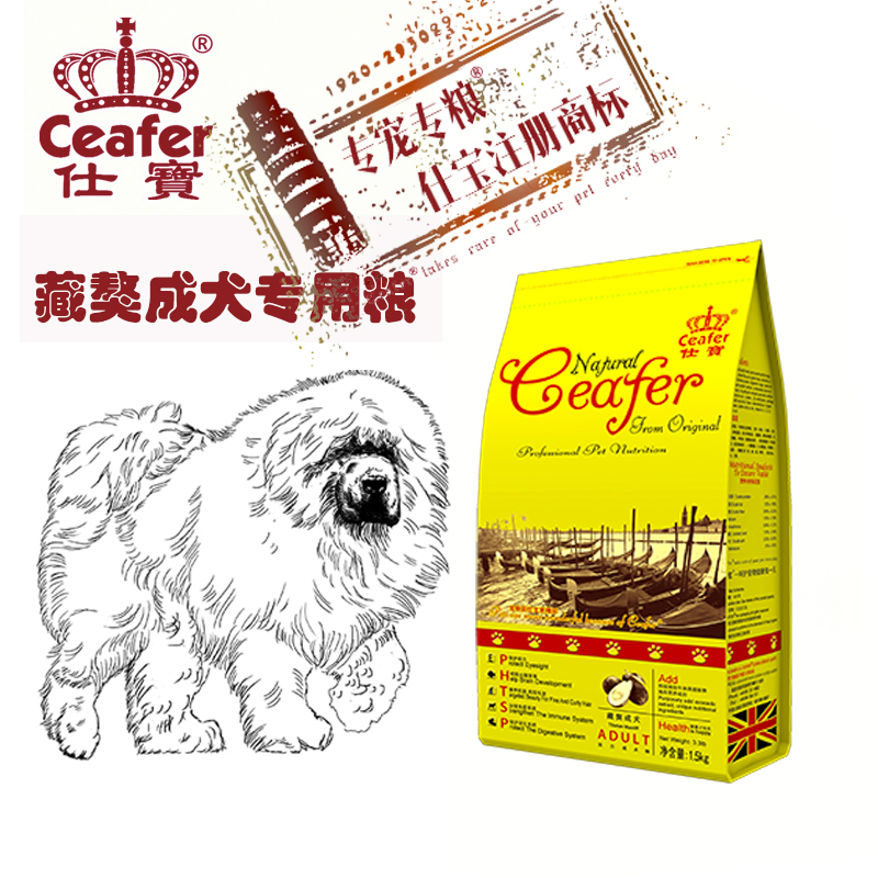 British shi bao tibetan mastiff tibetan mastiff special dog food natural dog food adult dog food avocado adult dog food 1.5 kg