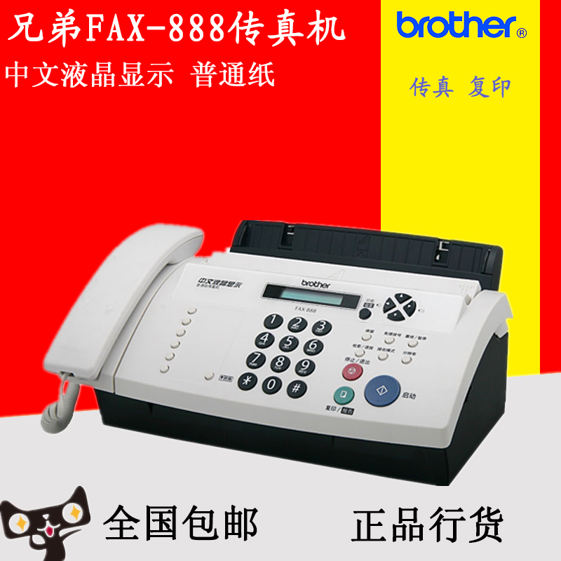 Brother/brother fax-888 fax thermal transfer ribbon plain paper a4 copy chinese display phone