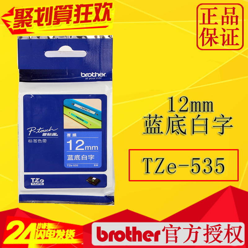 Brother label printer ribbon tz-535 blue and white 12mm tze-535 label printer ribbon of paper hit the