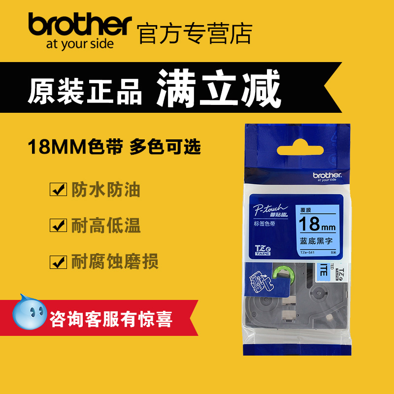 Brother label printer ribbon tze-541 tz-541 blue black 18MM label ribbon label tape labels