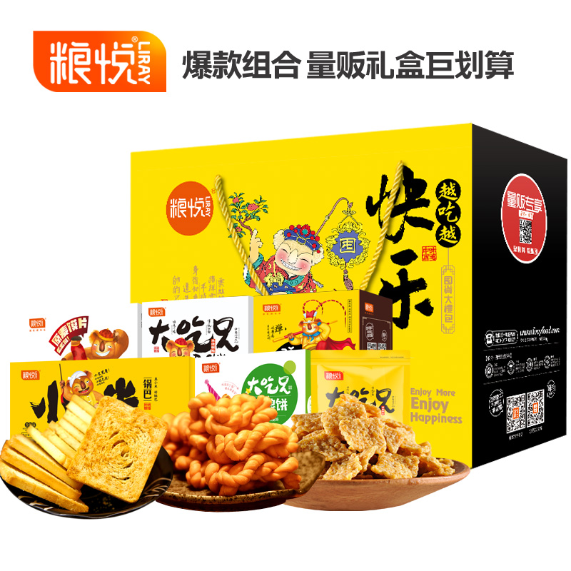 Brother wyatt eat food pastry biscuit pastry crust super casual snack combination spree 2190g