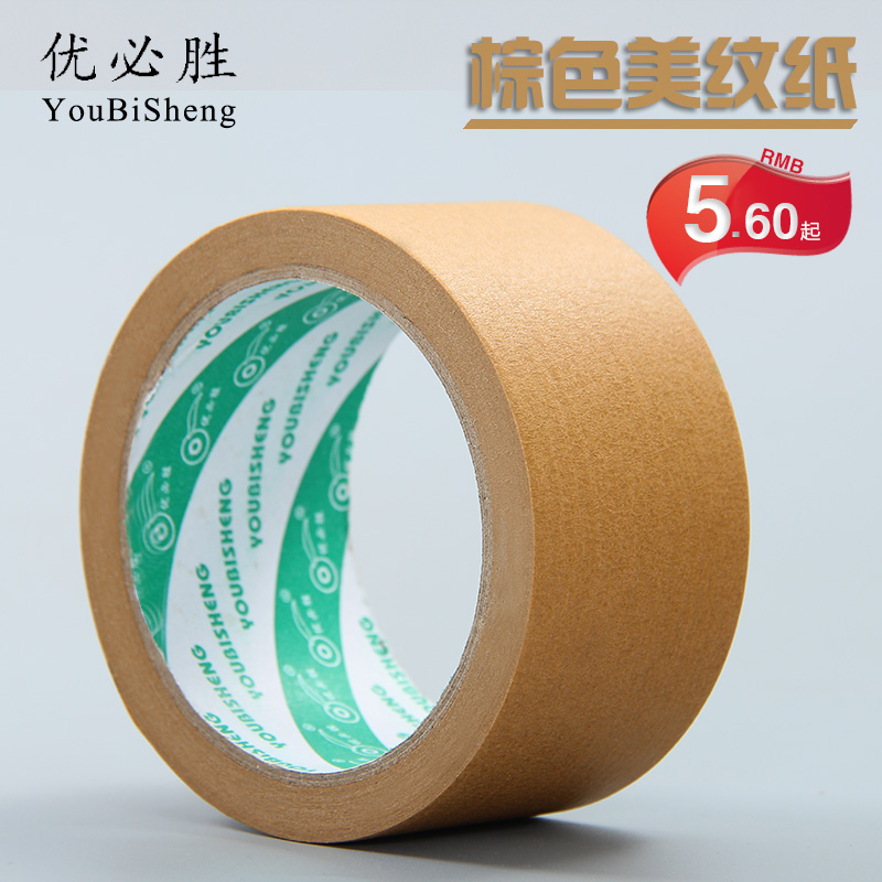 Brown paper tape masking tape textured plastic decoration masking paint protection color